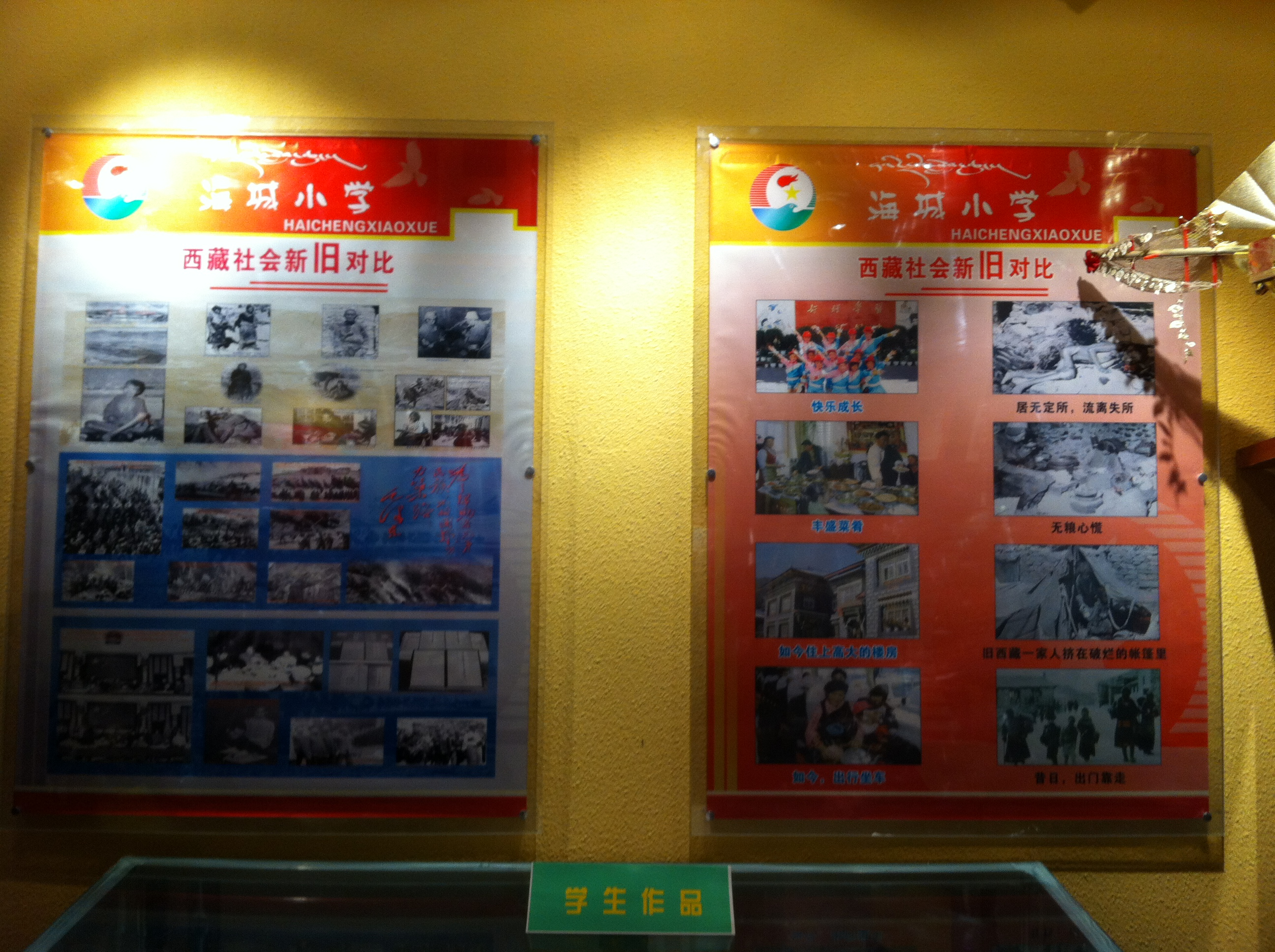 """海城小学开展""""新旧西藏对比""""宣传教育"""