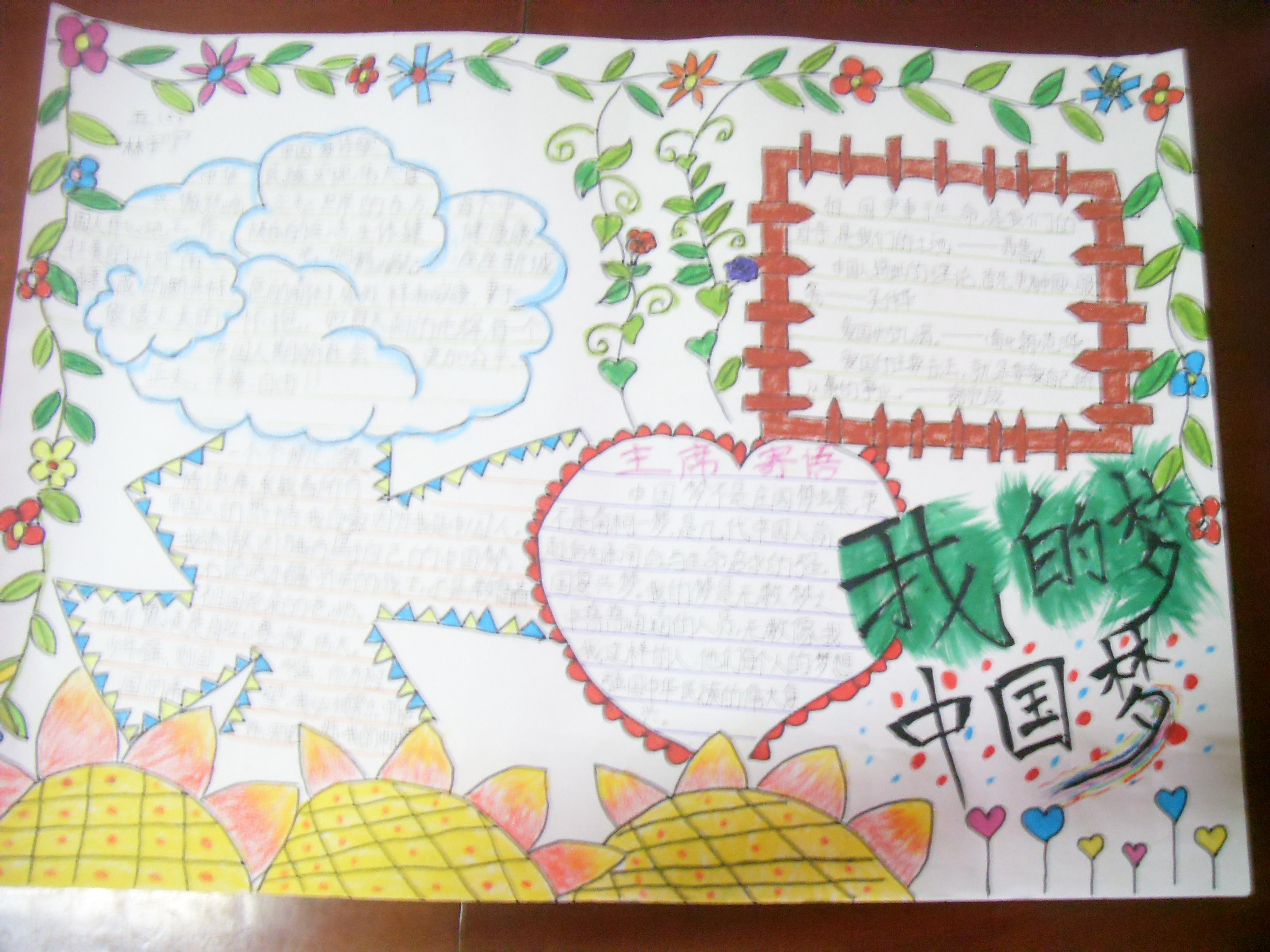 """""""红领巾相约中国梦""""手抄报展示活动"""