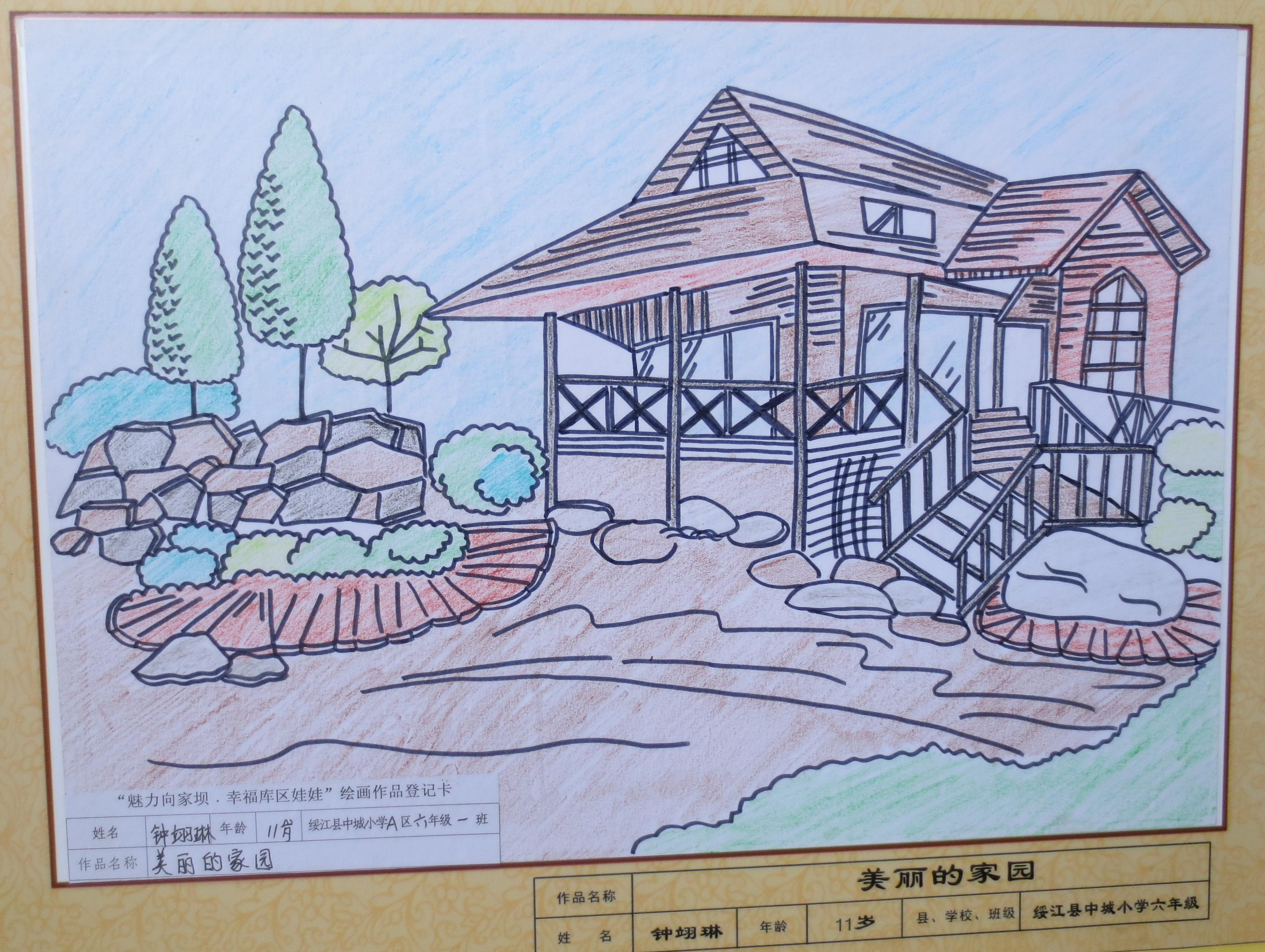 """我爱家乡""""学生绘画作品"""