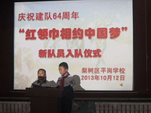 """梨树区平岗学校隆重举行""""红领巾相约中国梦""""新队员"""