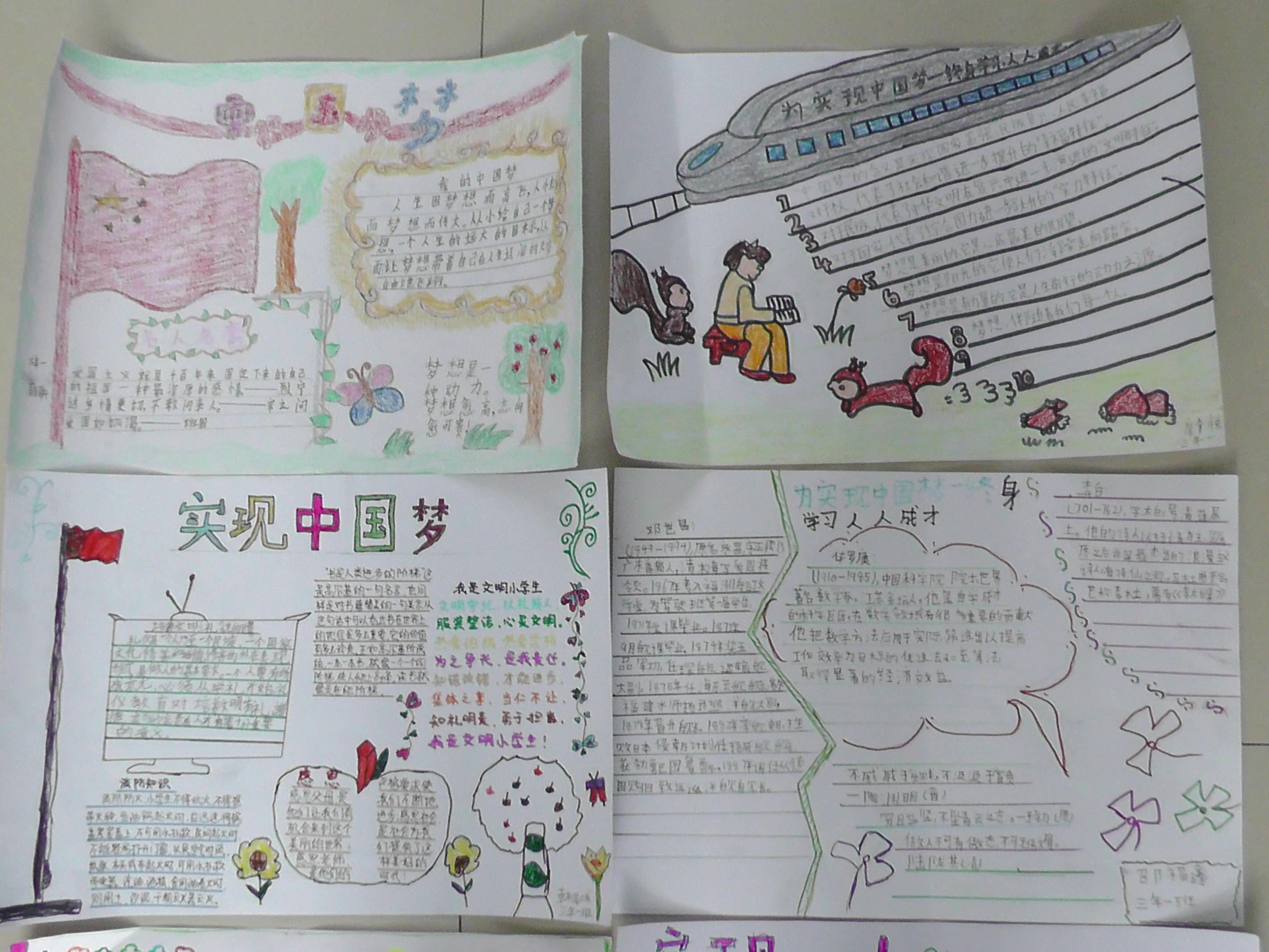 为实现中国梦 终身学习,人人成才 手抄报比赛