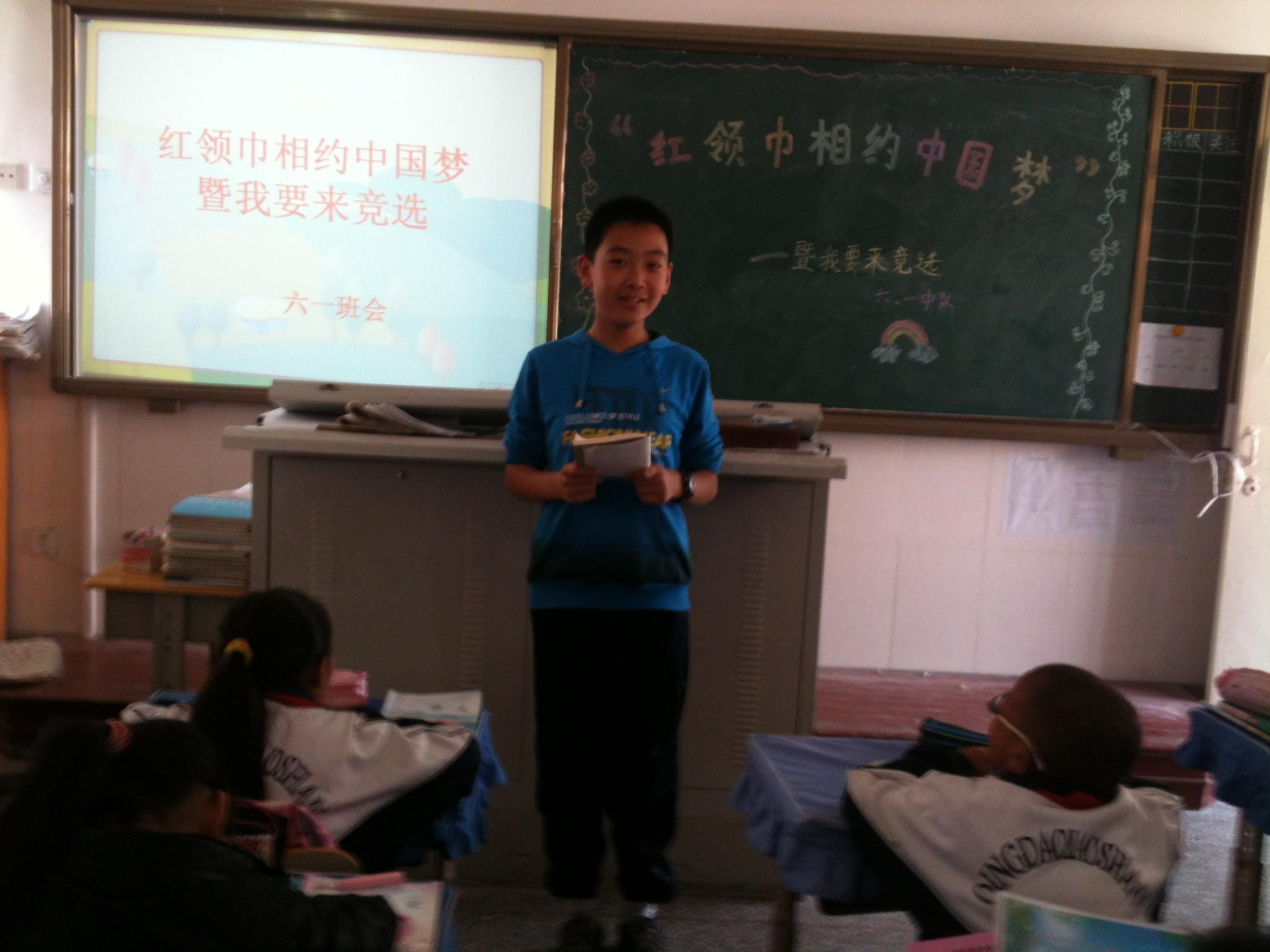 红领巾相约中国梦主题班会照片图片