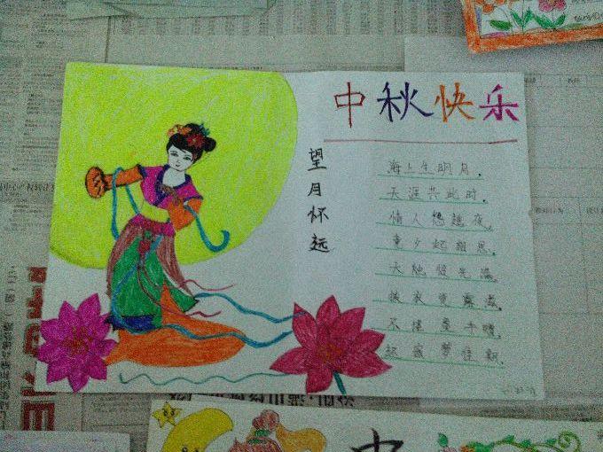 交口小学2013中秋节手抄报优秀作品27班上传