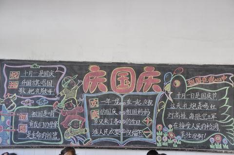 竹箦小学开展庆国庆主题黑板报评比