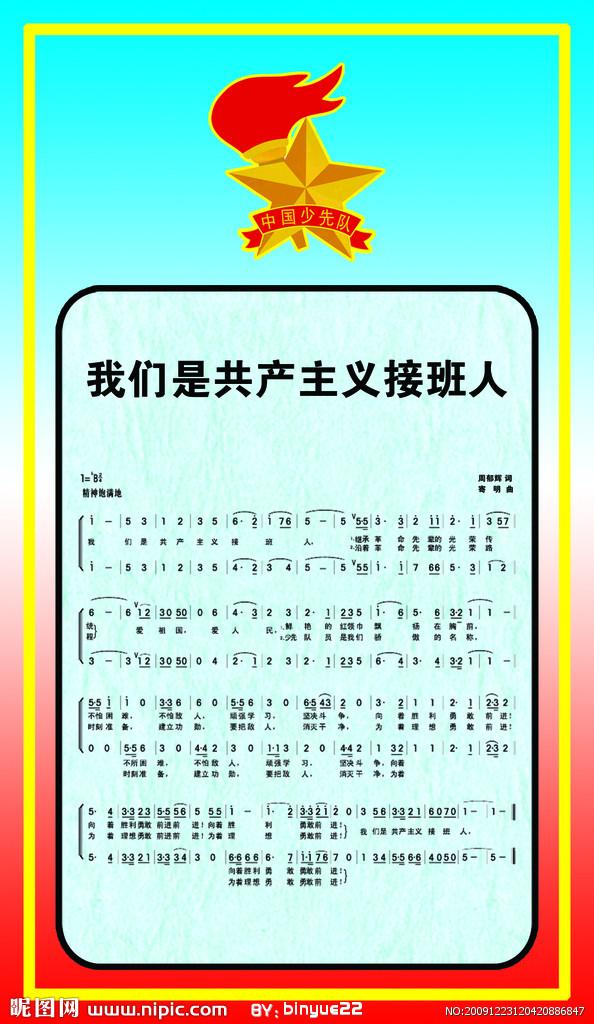 红星歌与我们是共产主义接班人 歌谱 - 一句话