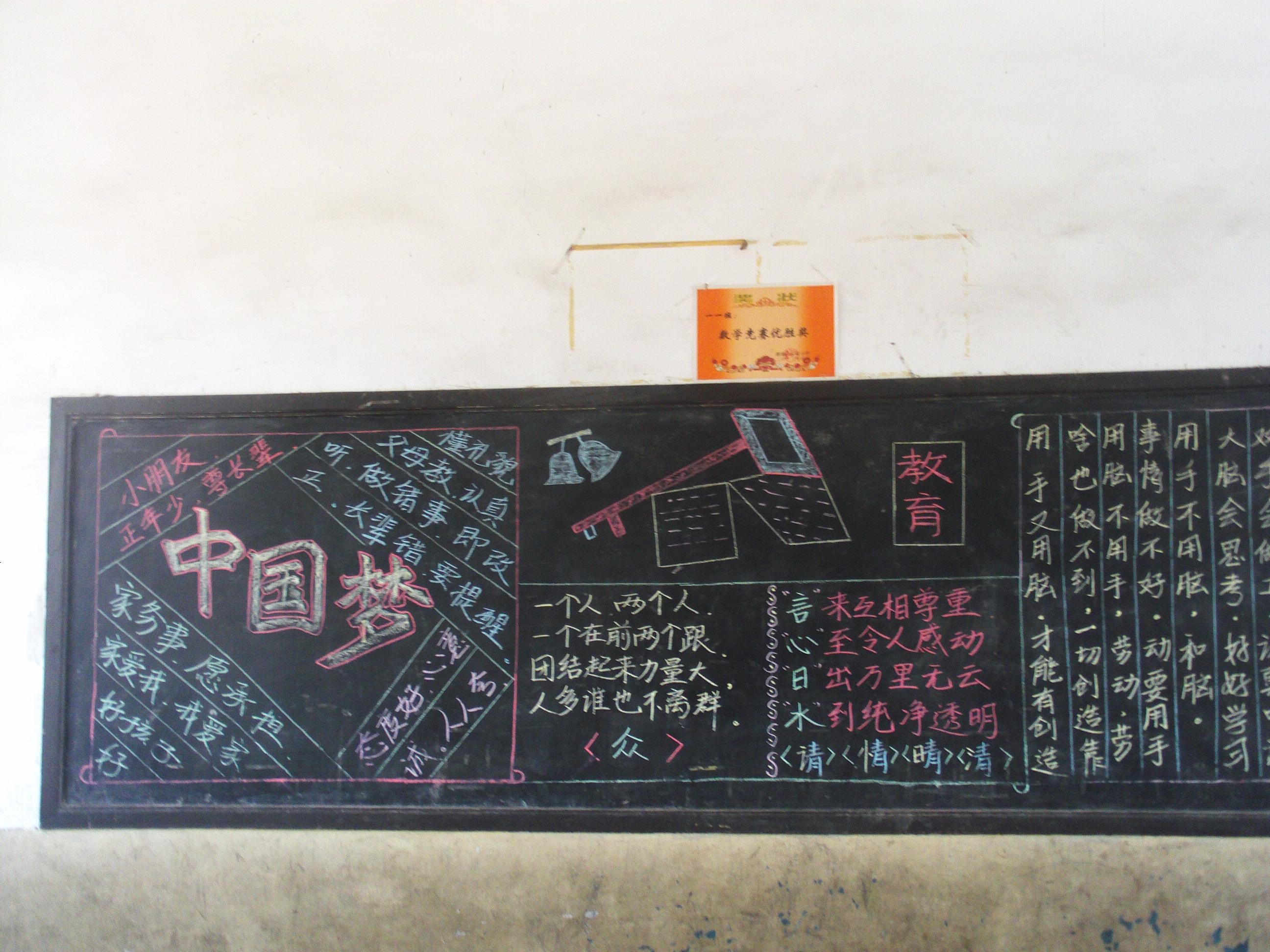 """潞城市实验小学""""中国梦""""黑板报赏析"""