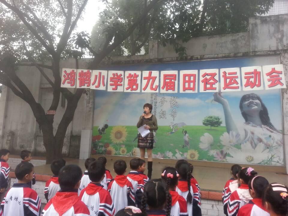 鸿鹤小学第九届田径运动会