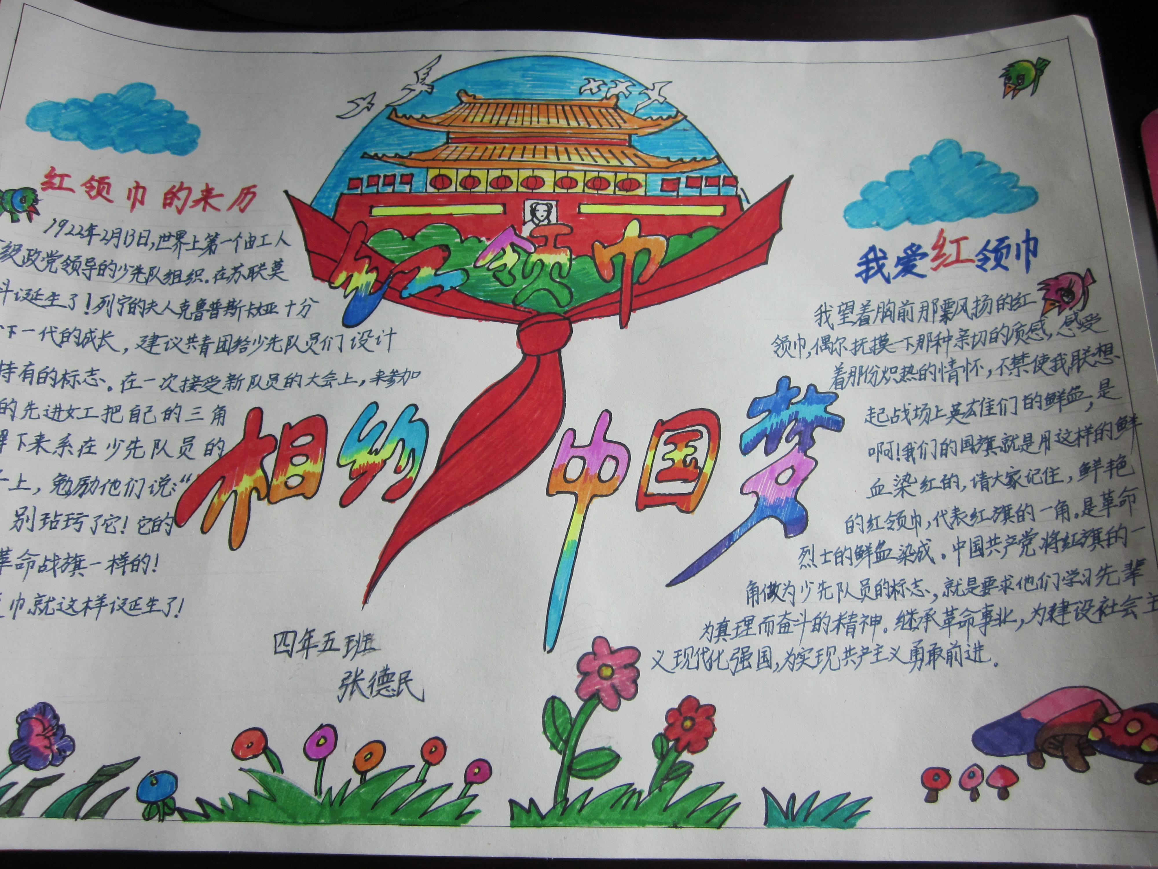 红领巾相约中国梦手抄报展评