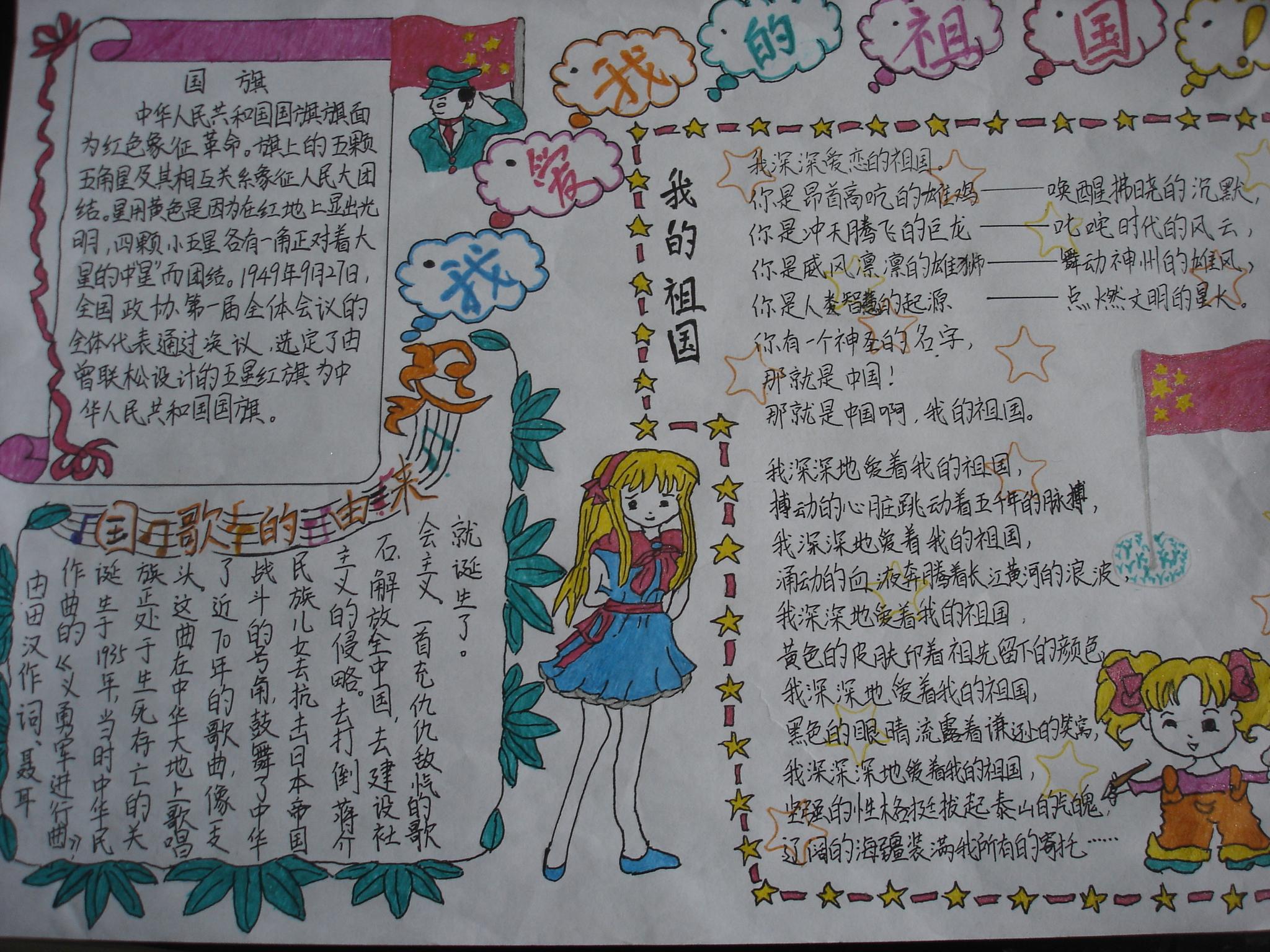 """启东市 南苑小学""""我爱我的祖国""""小报制作比赛"""