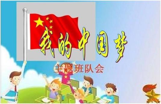 我的中国梦活动