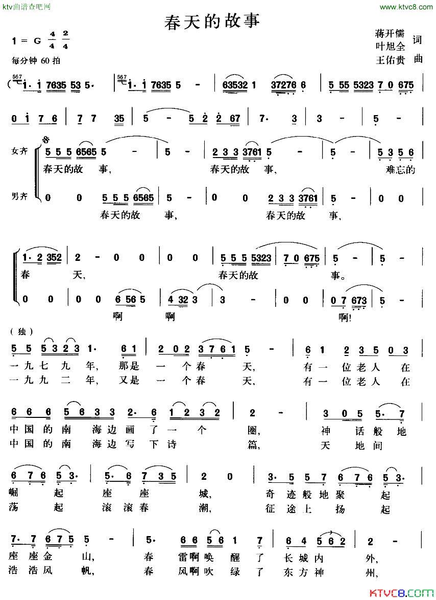 求 春天的故事 歌词的英文翻译(大意即可) 一九七九年