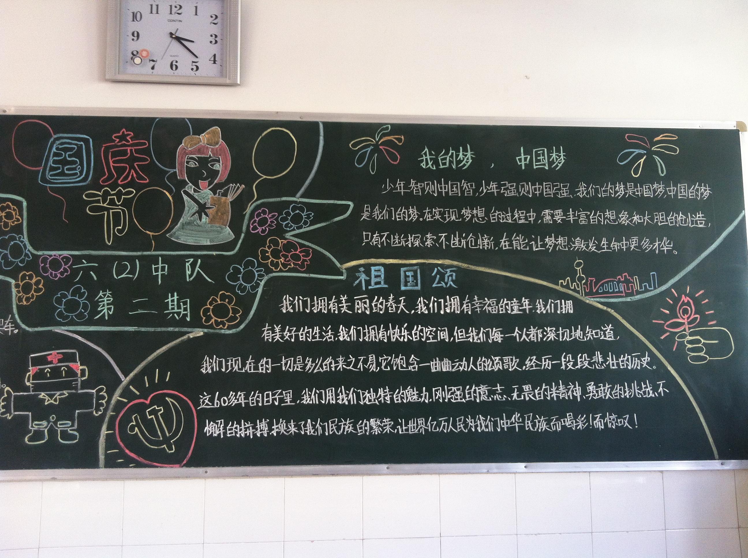 红领巾相约中国梦 黑板报作品