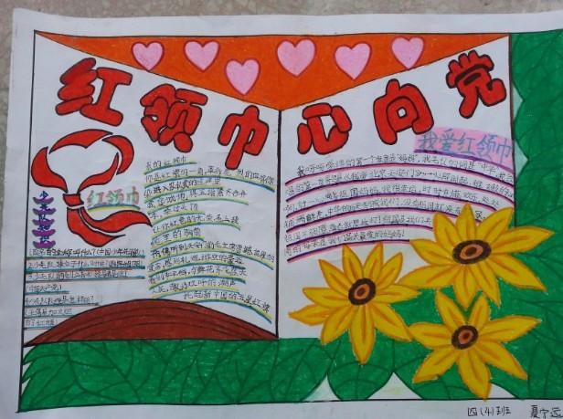 """>> 文章内容 >> 我爱红领巾手抄报  关于""""我爱红领巾""""的诗歌问:以《我"""
