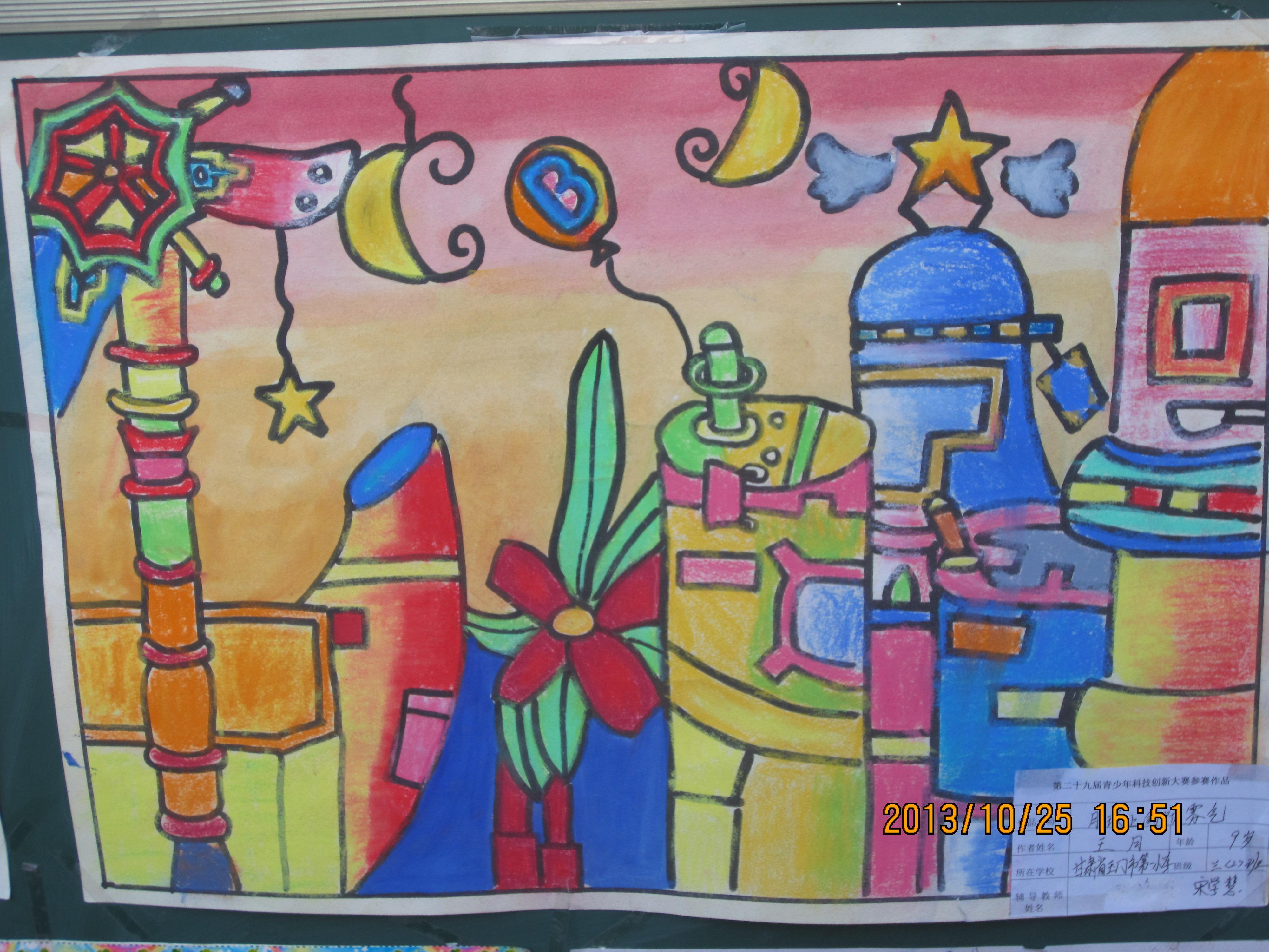 玉门市第一小学 我的中国梦 绘画 手抄报比赛