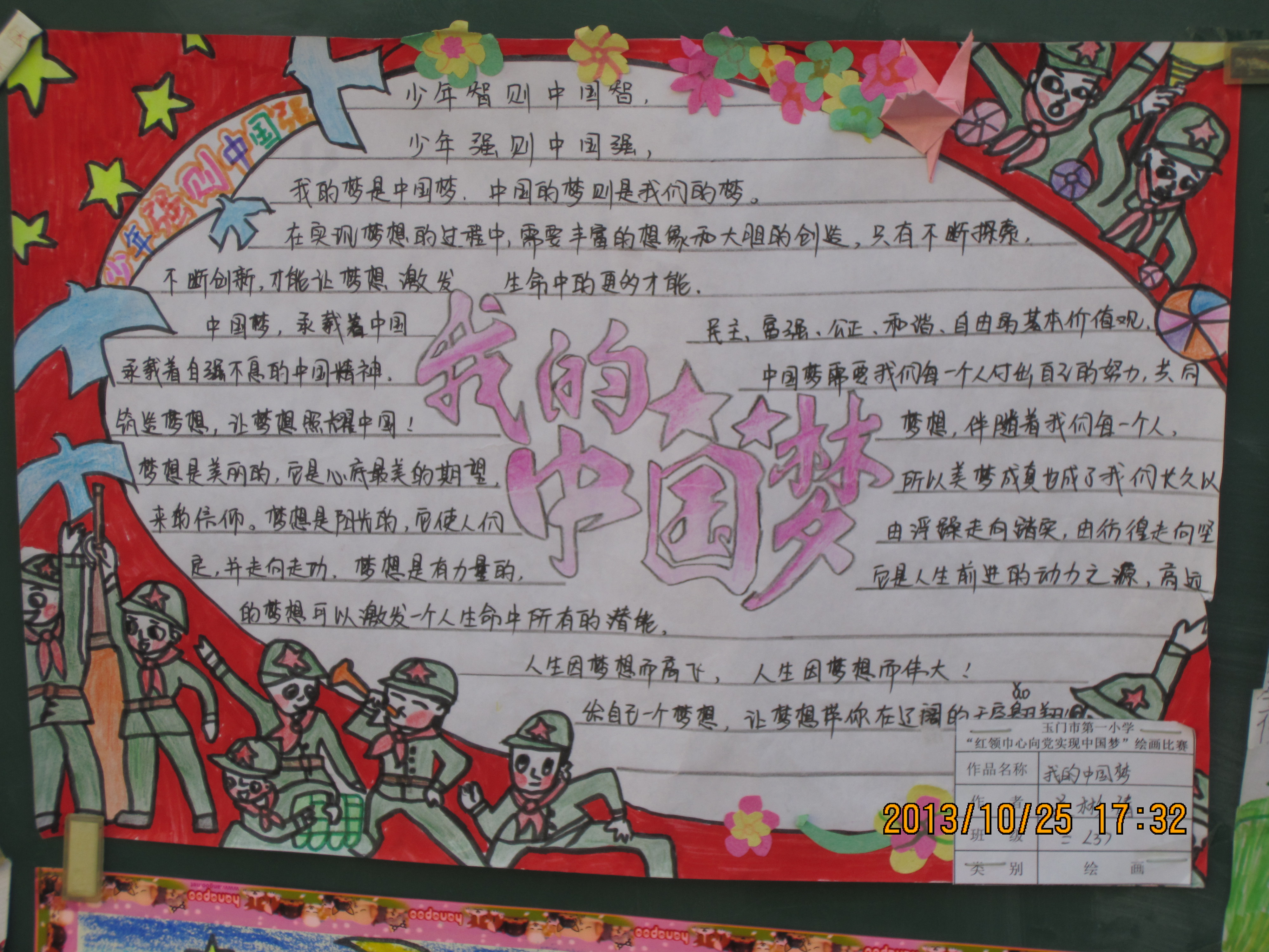 玉门市第一小学成功举办 我的中国梦 绘画手抄报比赛