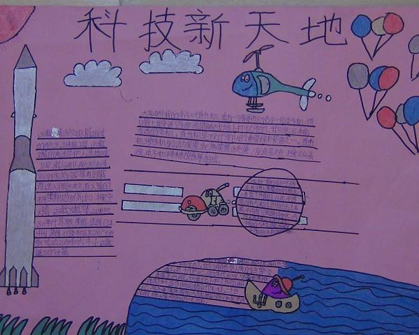 蚌埠市后场小学第二届科技节系列报道之——科技手抄报比赛