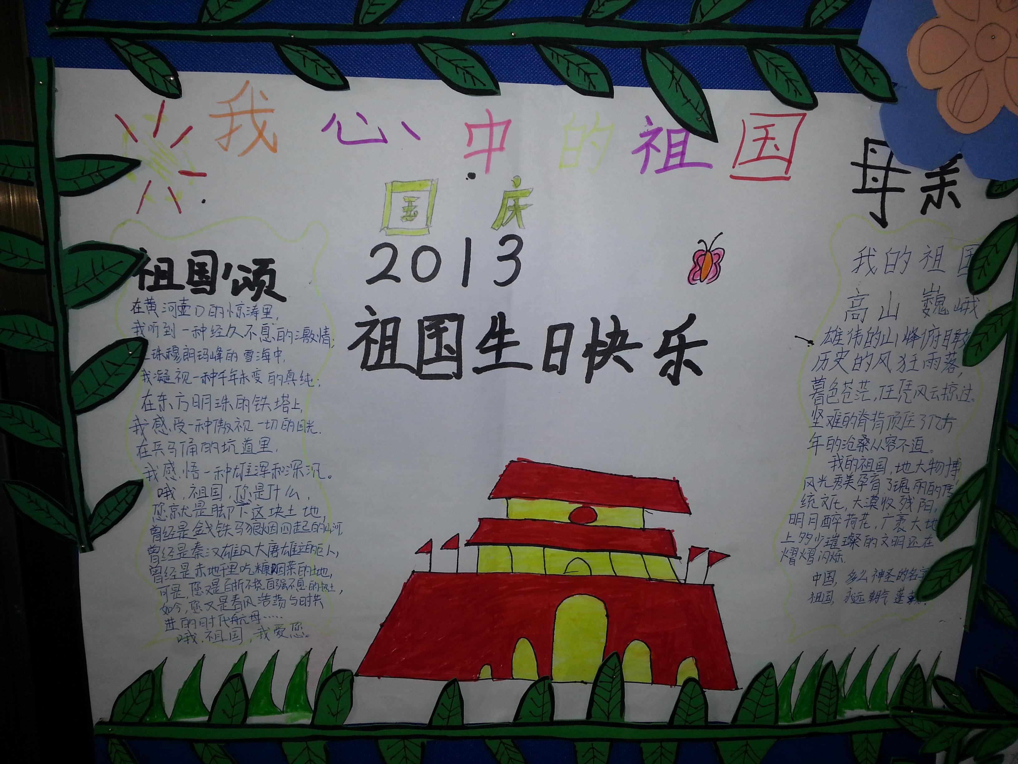 爱国手抄报 - 红领巾相约中国梦动态上传 - 活动 - 网