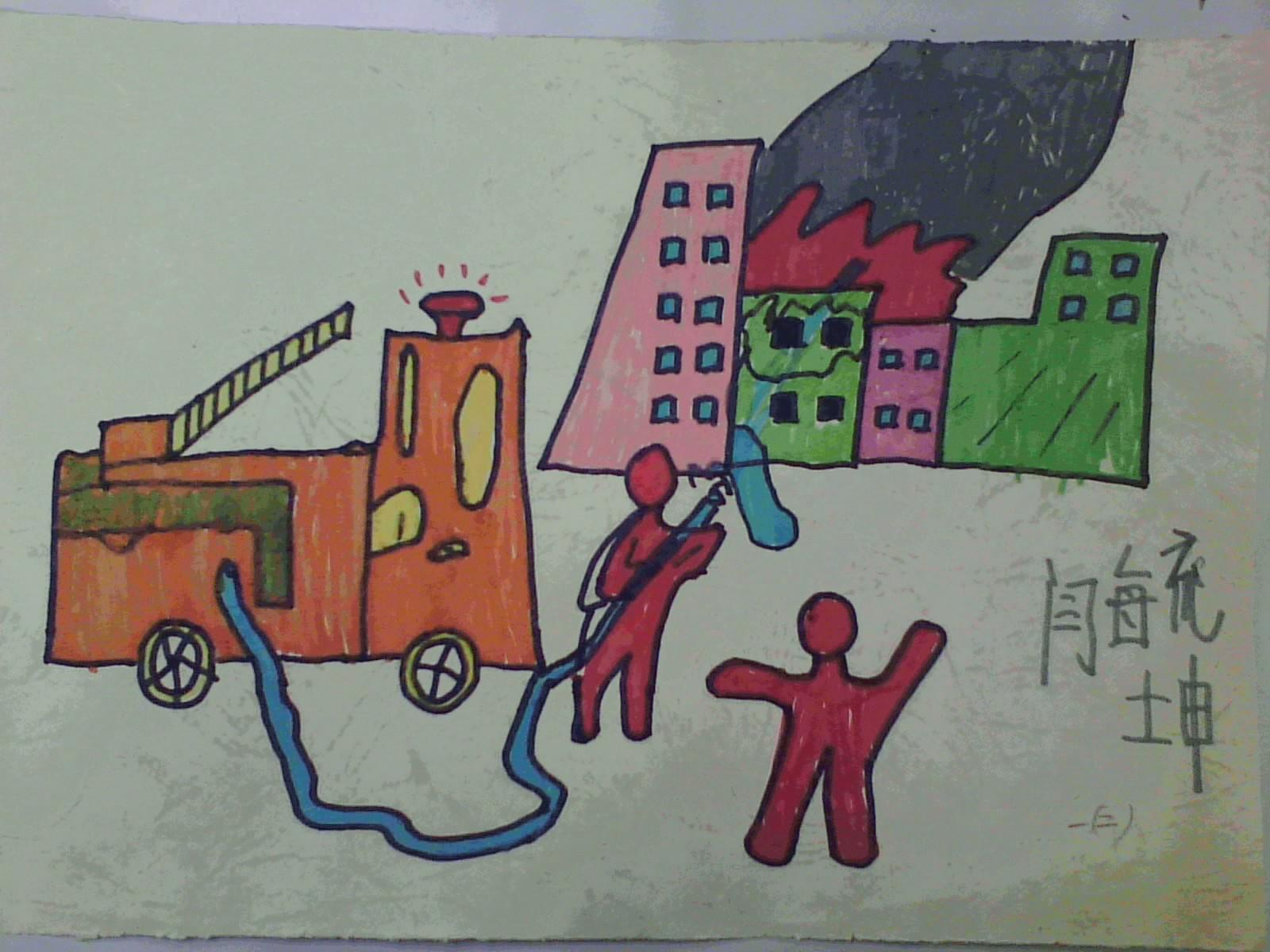 防火安全儿童画-法制安全儿童画_交通安全儿童画_儿童防火安全绘画图片