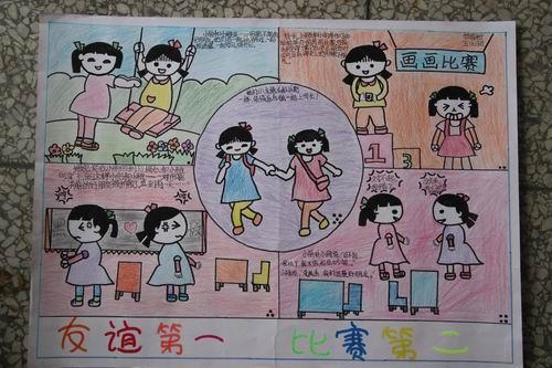 崇安小学:心理健康漫画也精彩