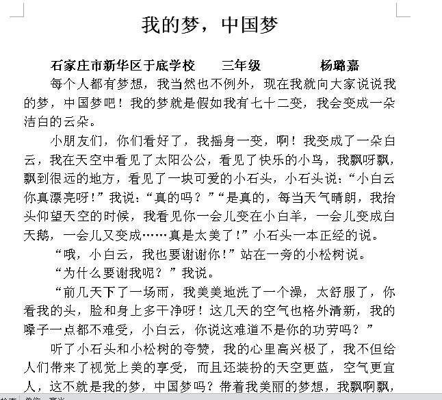 中国梦好少年文字