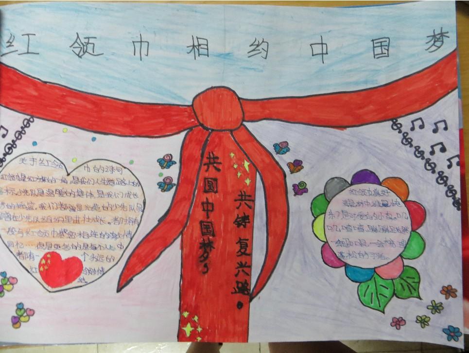 红领巾相约中国梦手抄报展览