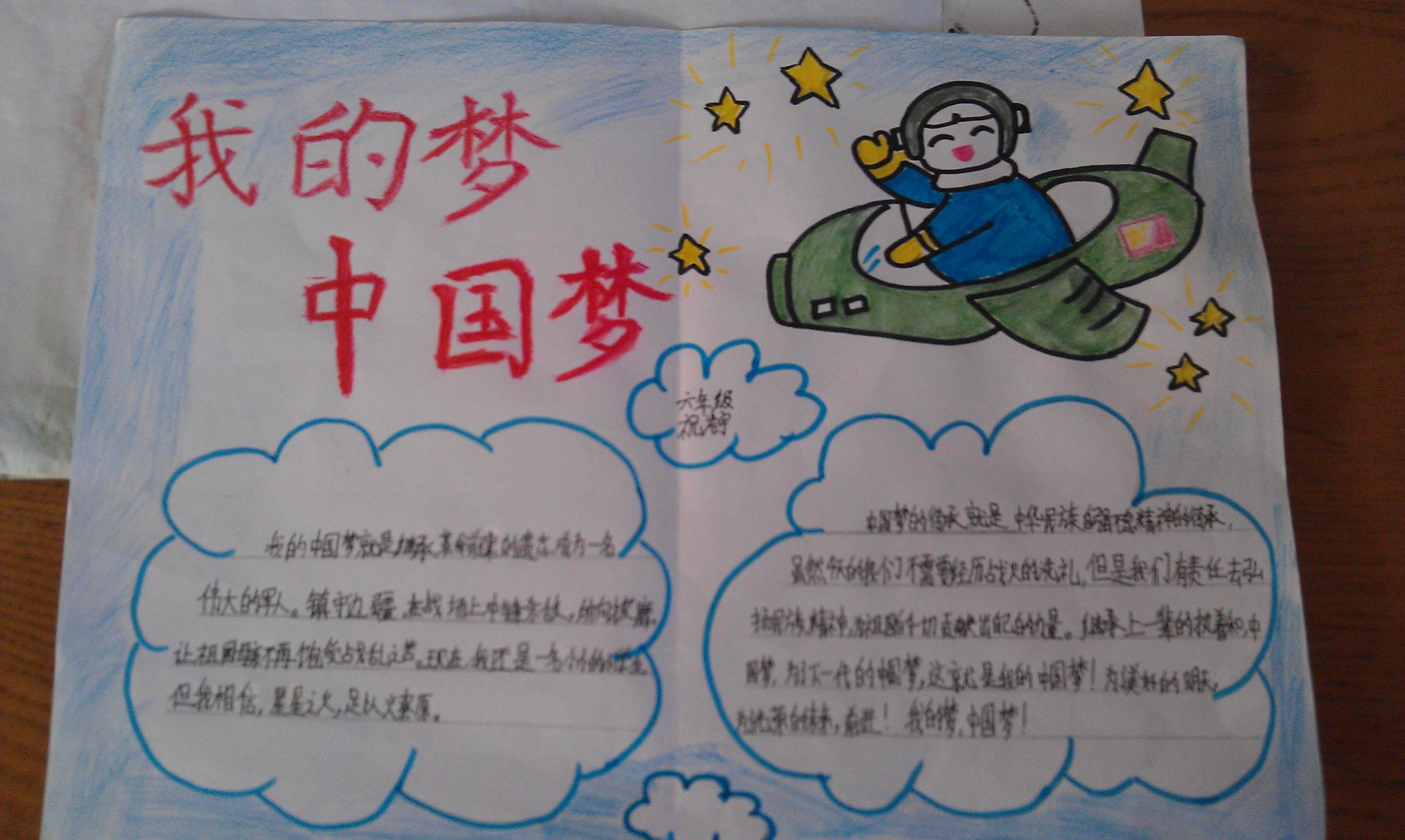 我的梦中国梦手抄报展