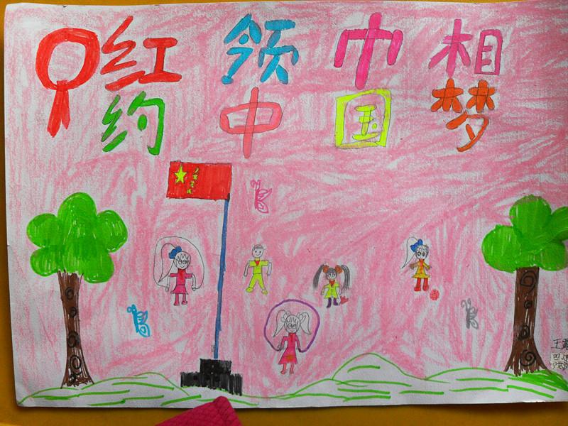 我的梦中国梦手抄报