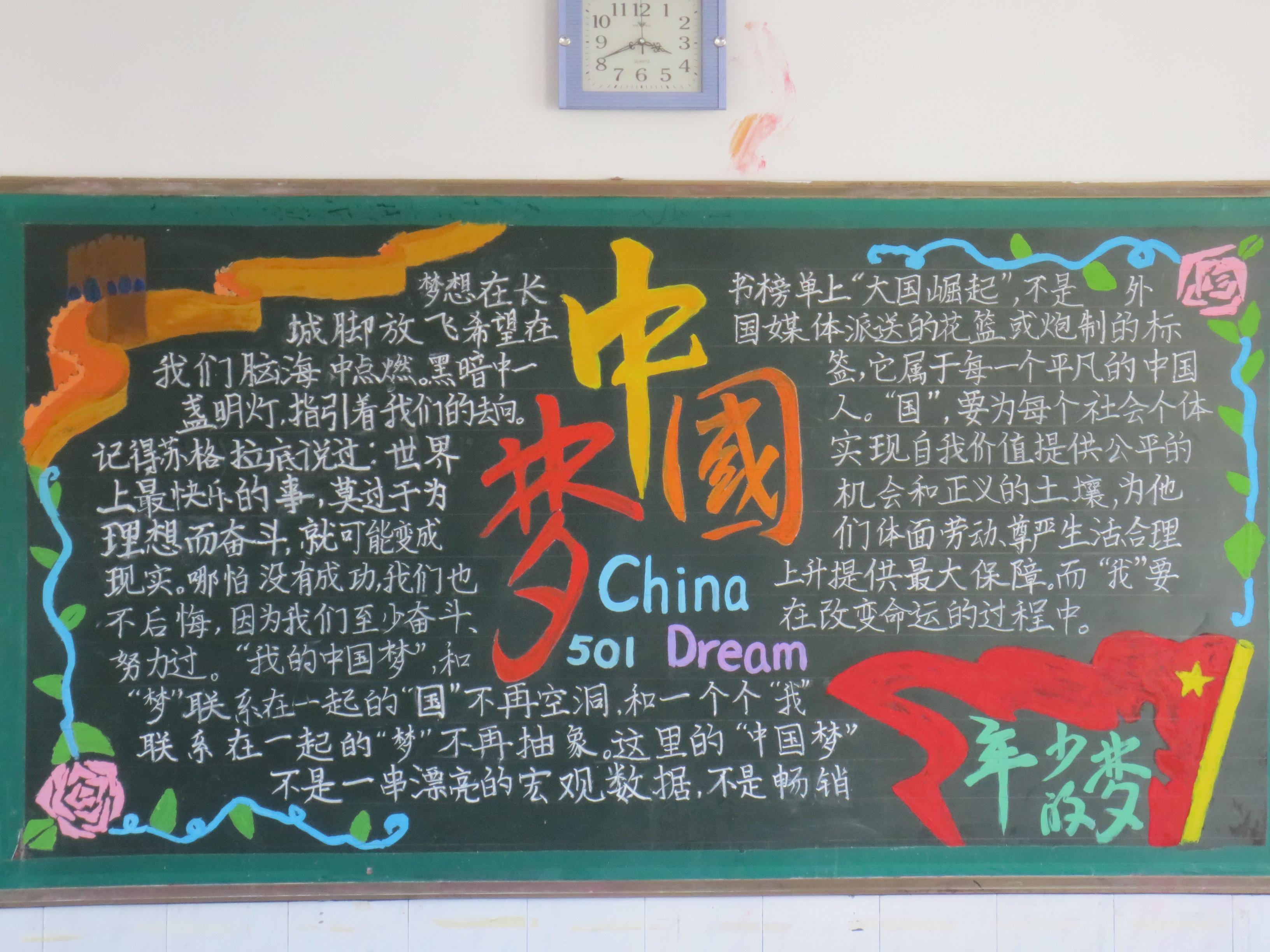 红领巾相约中国梦黑板报