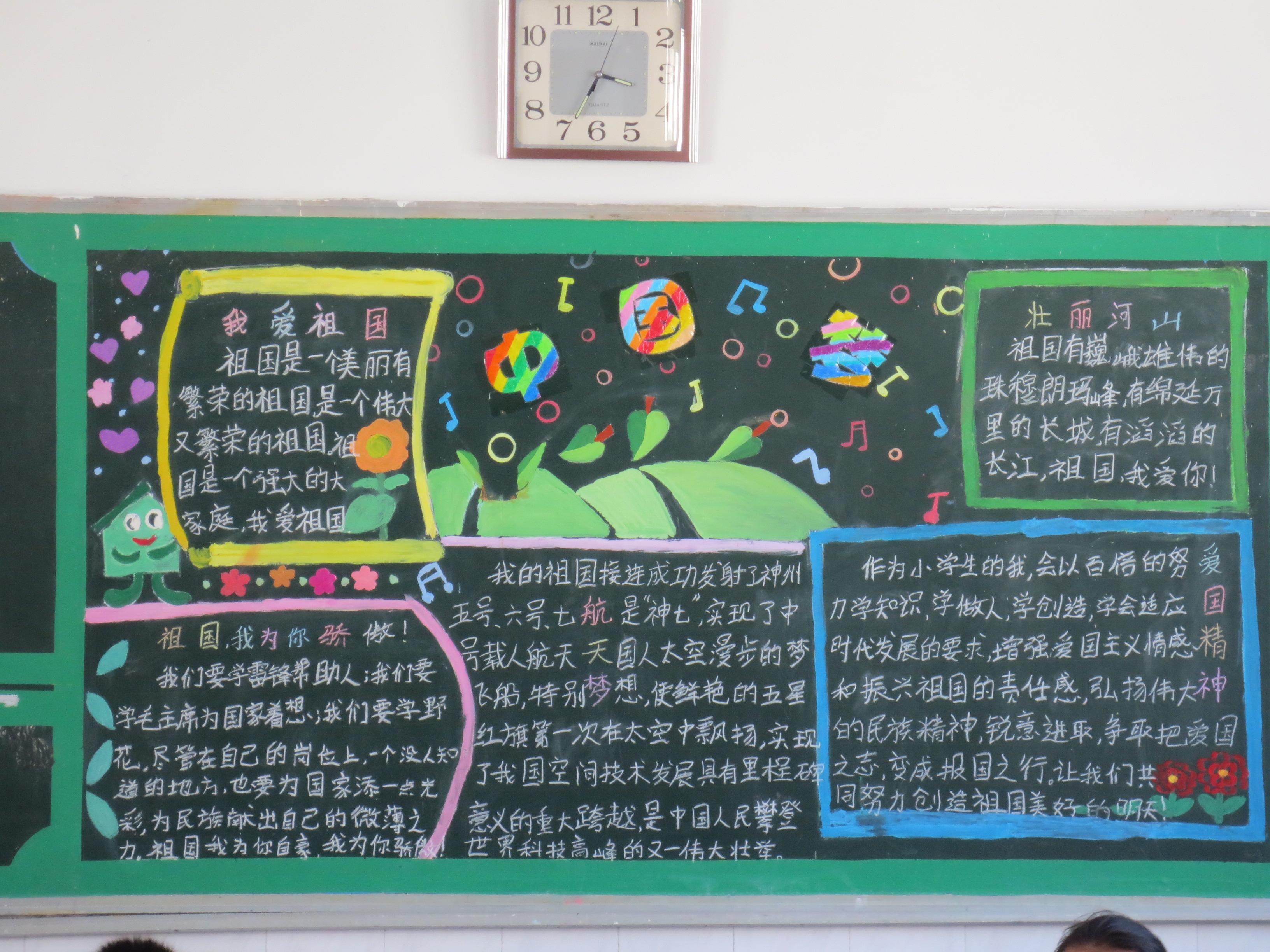 中国梦主题软板报