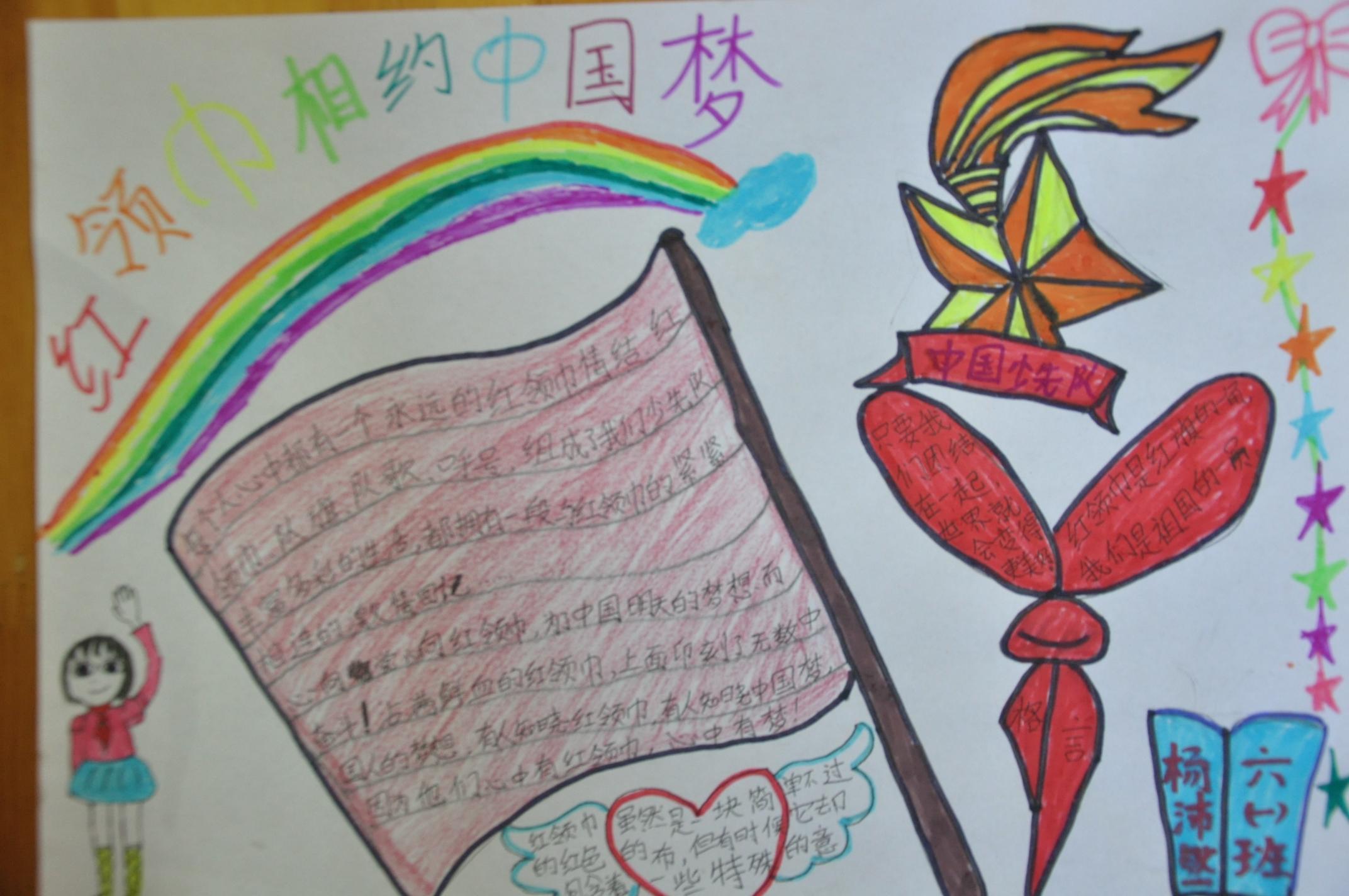 学生手抄报 - 红领巾相约中国梦动态上传 - 活动 - 网