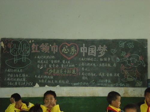 龙家寨小学红领巾相约中国梦黑板报,手抄报