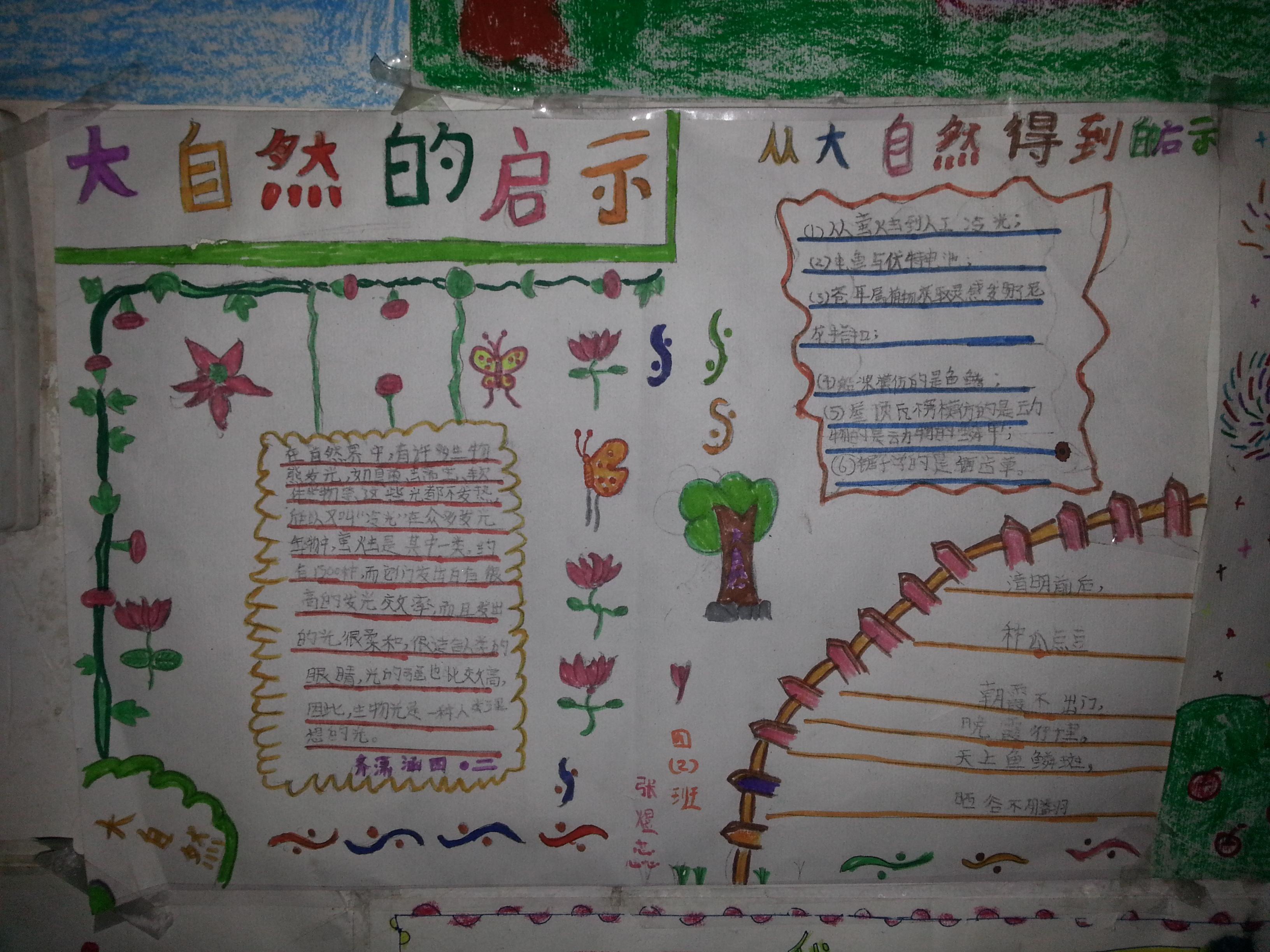 相约中国梦——手抄报,硬笔书法比赛