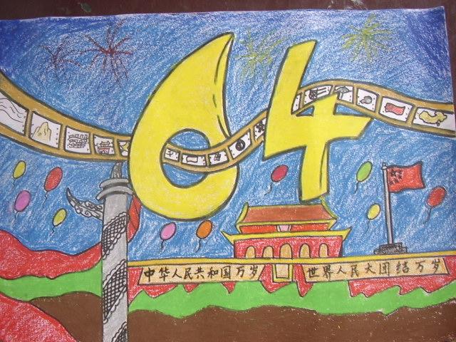 我的中国梦绘画比赛