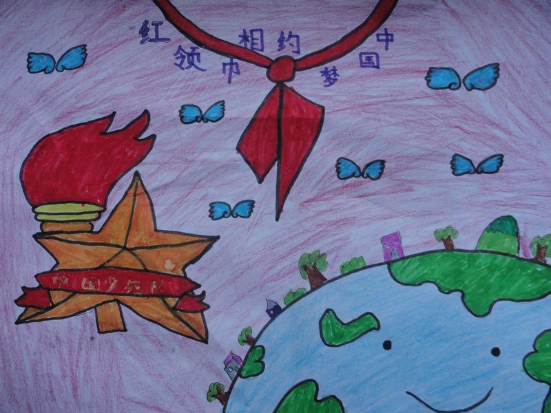 《红领巾相约中国梦》绘画作品
