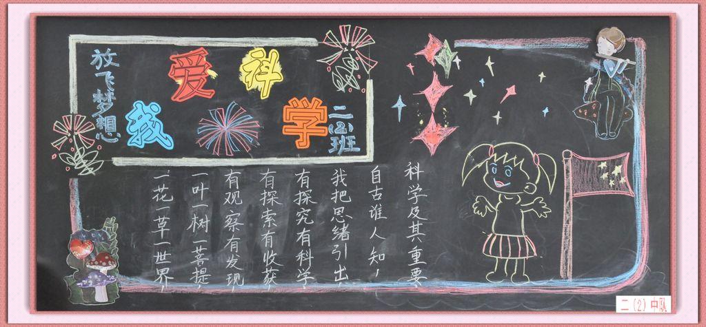 """科技节黑板报 - 红领巾相约中国梦""""—寻找科技创新小"""