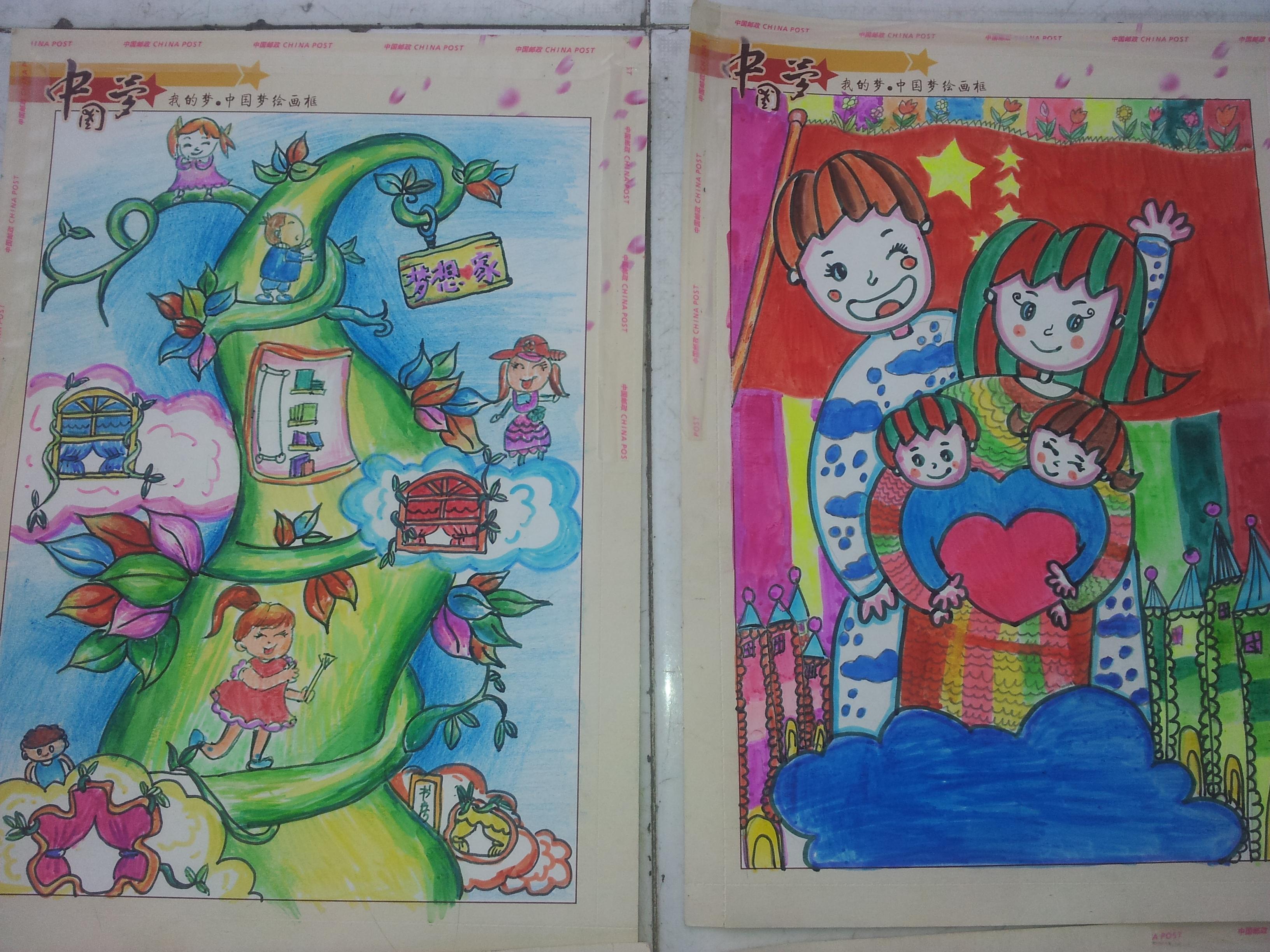 我的梦 中国梦 绘画比赛