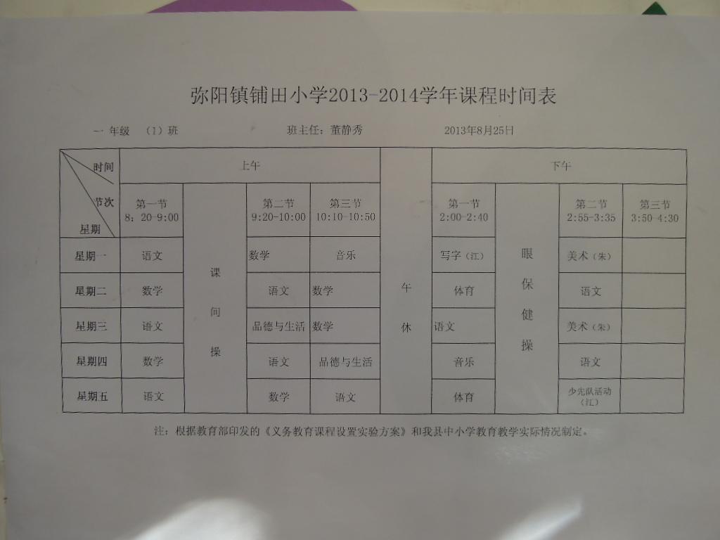 弥阳镇中心小学课程时间表