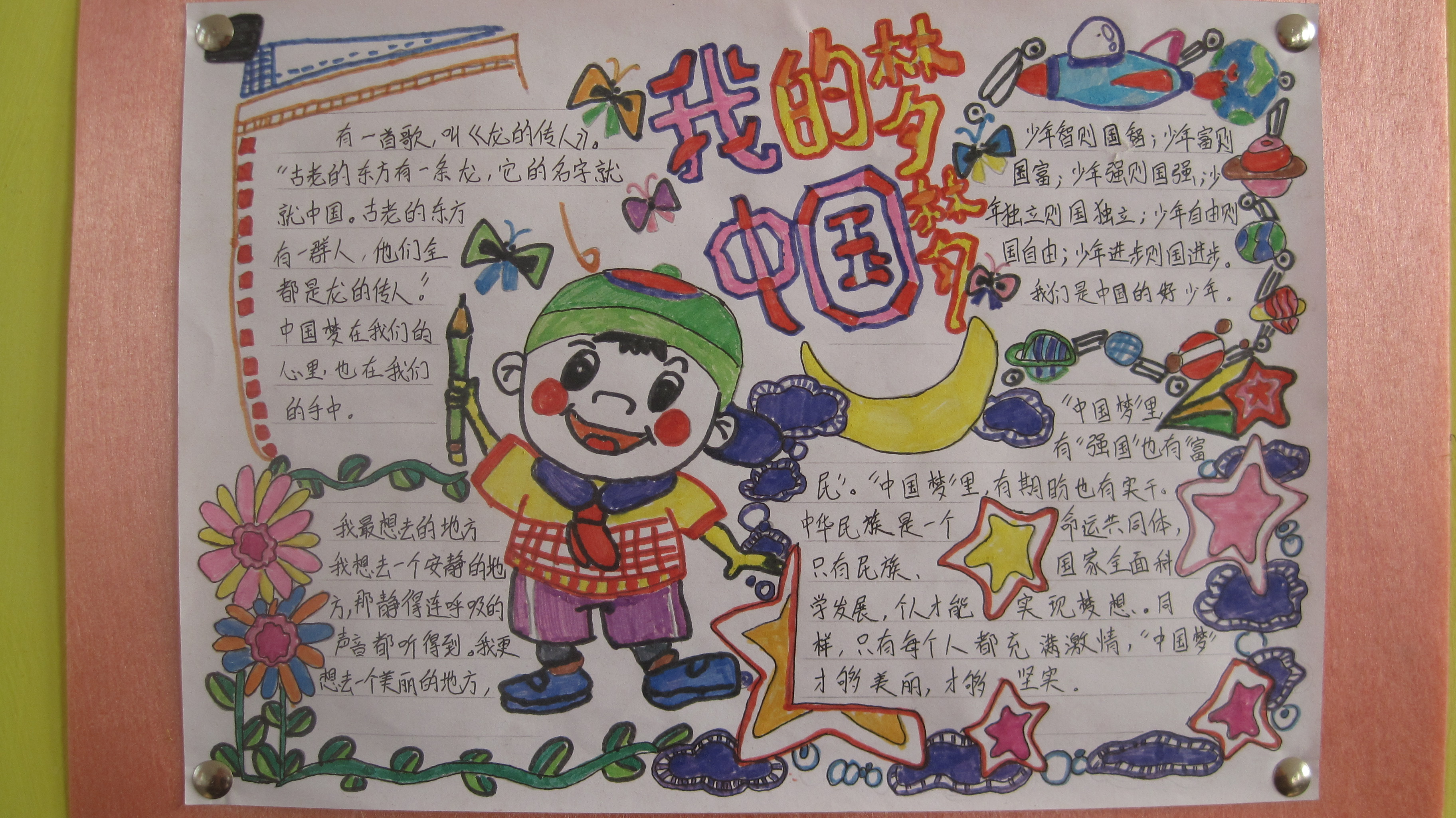 """""""我的中国梦""""手抄报"""