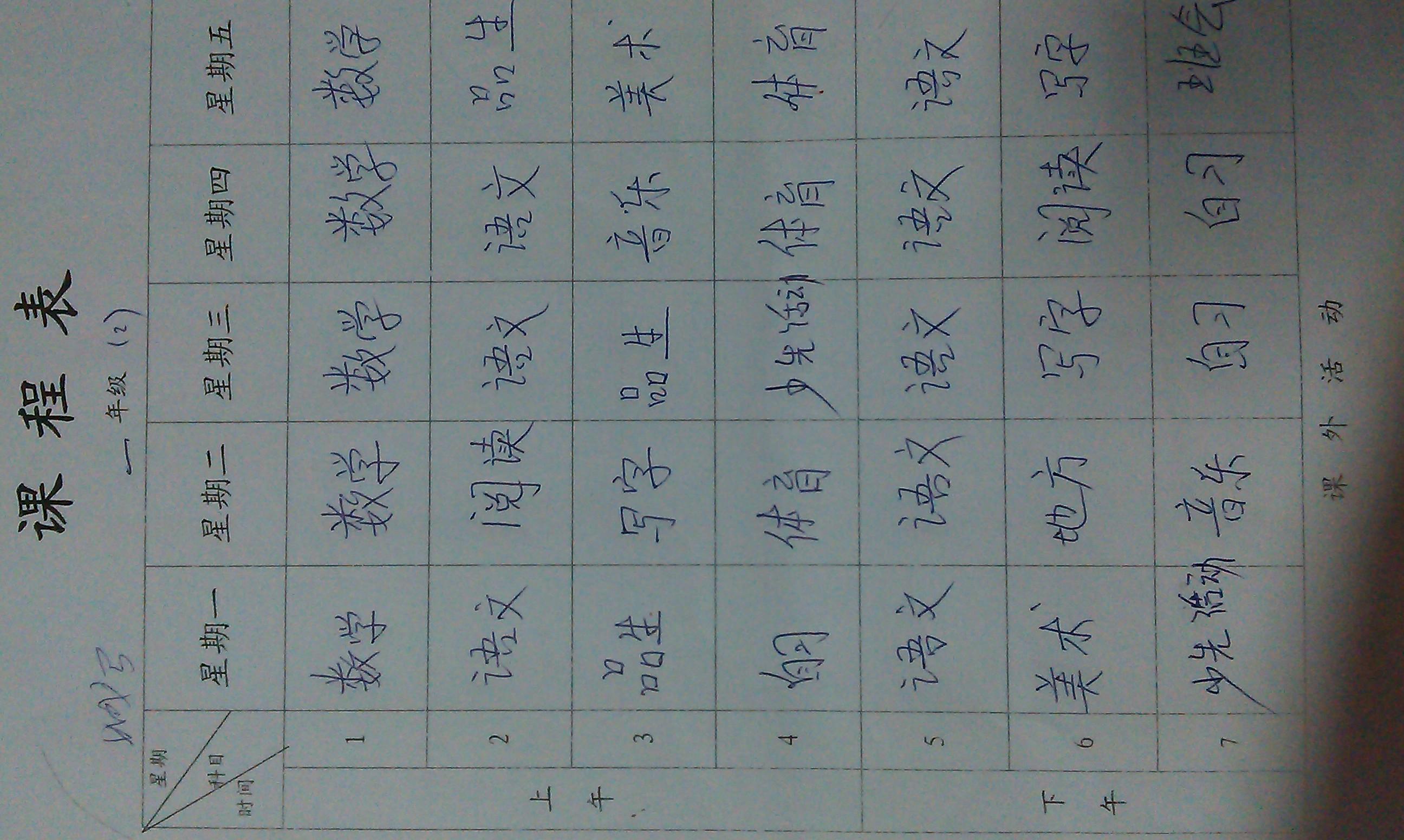 高邑县城照小学一年级课表