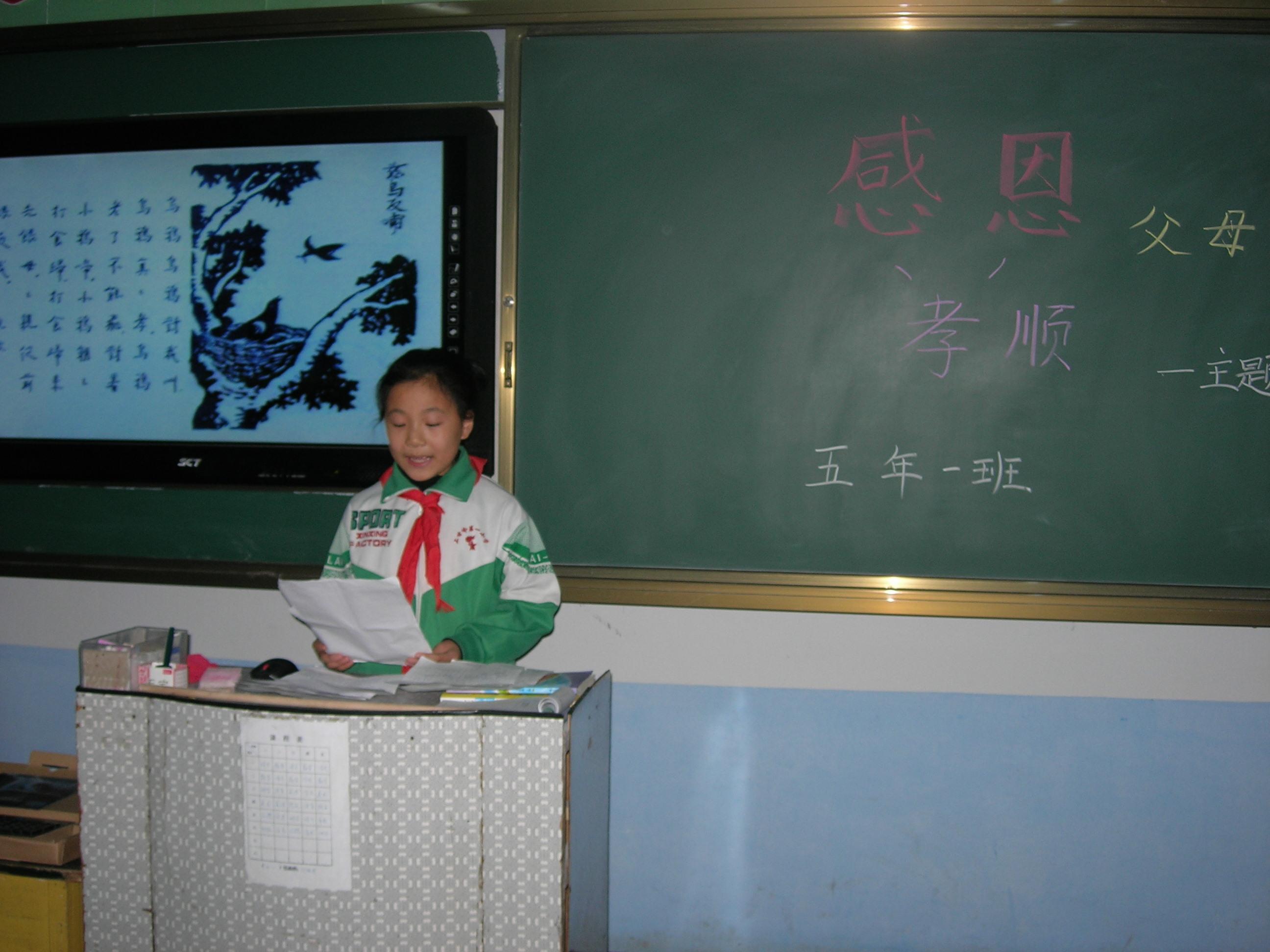第一小学五年一班感恩父母主题班队小学五里亭一第图片