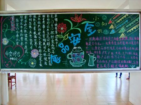 中学生安全教育图片