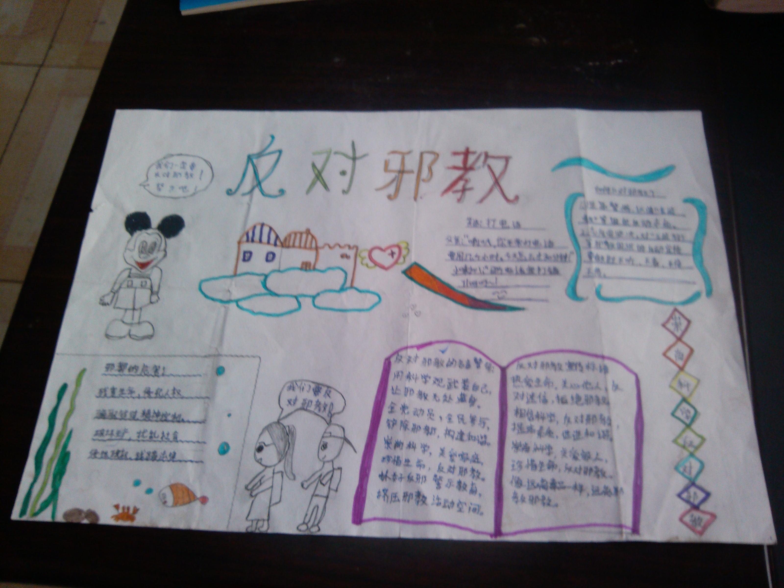 反邪手抄报图片 - 红领巾相约中国梦动态上传 - 活动