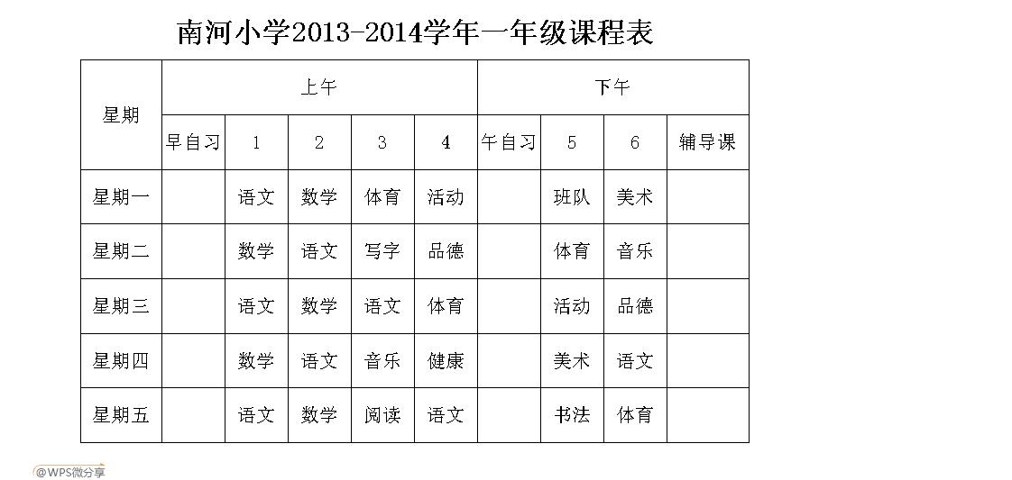 南河小学班级课程表