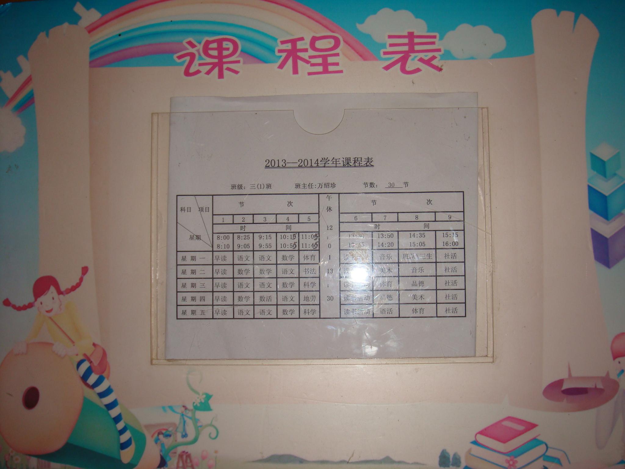 云南省玉溪市红塔区春和街道龙池小学