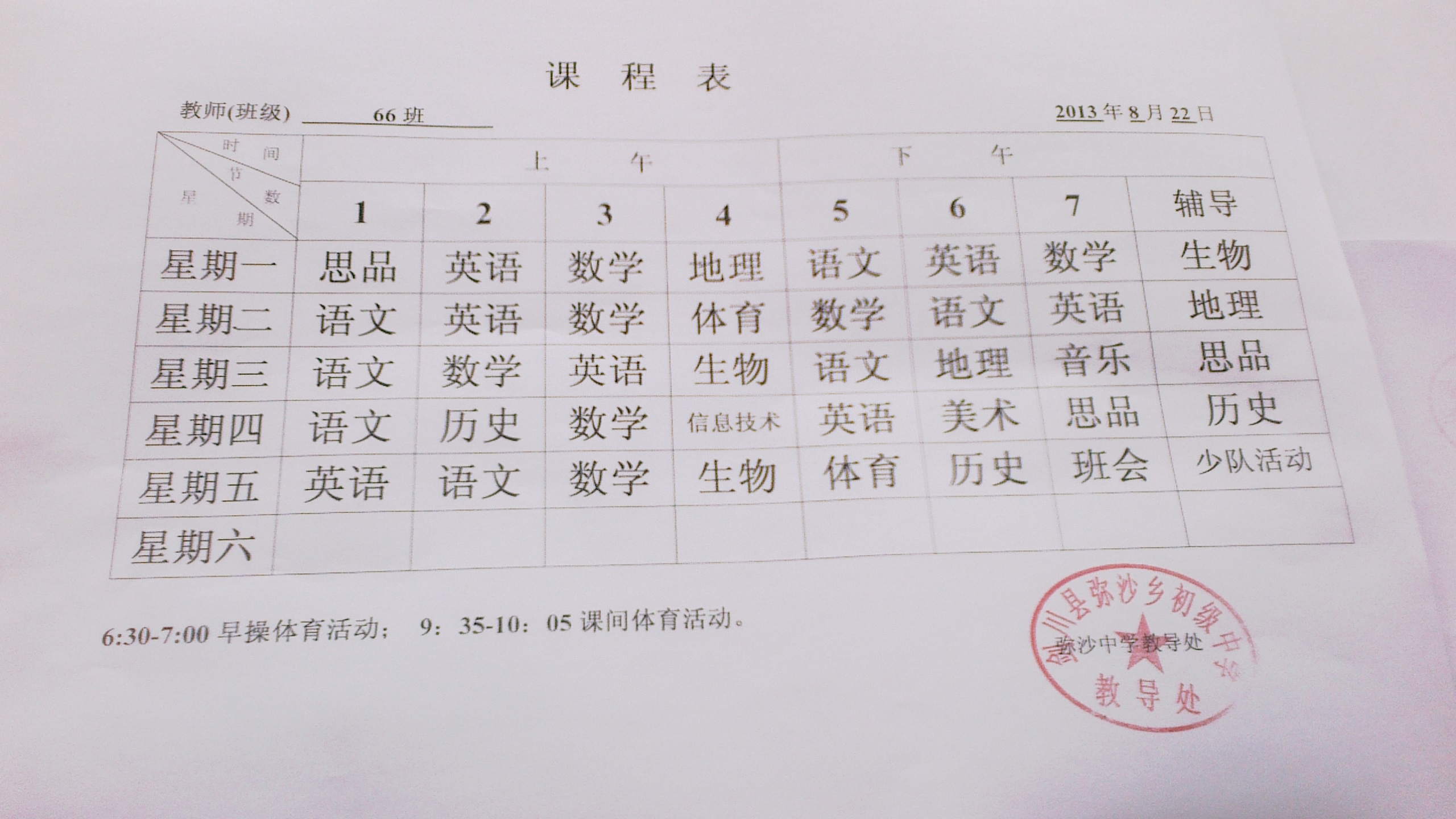 剑川县弥沙中学课程表 - 课表上传 - 活动 - 未来