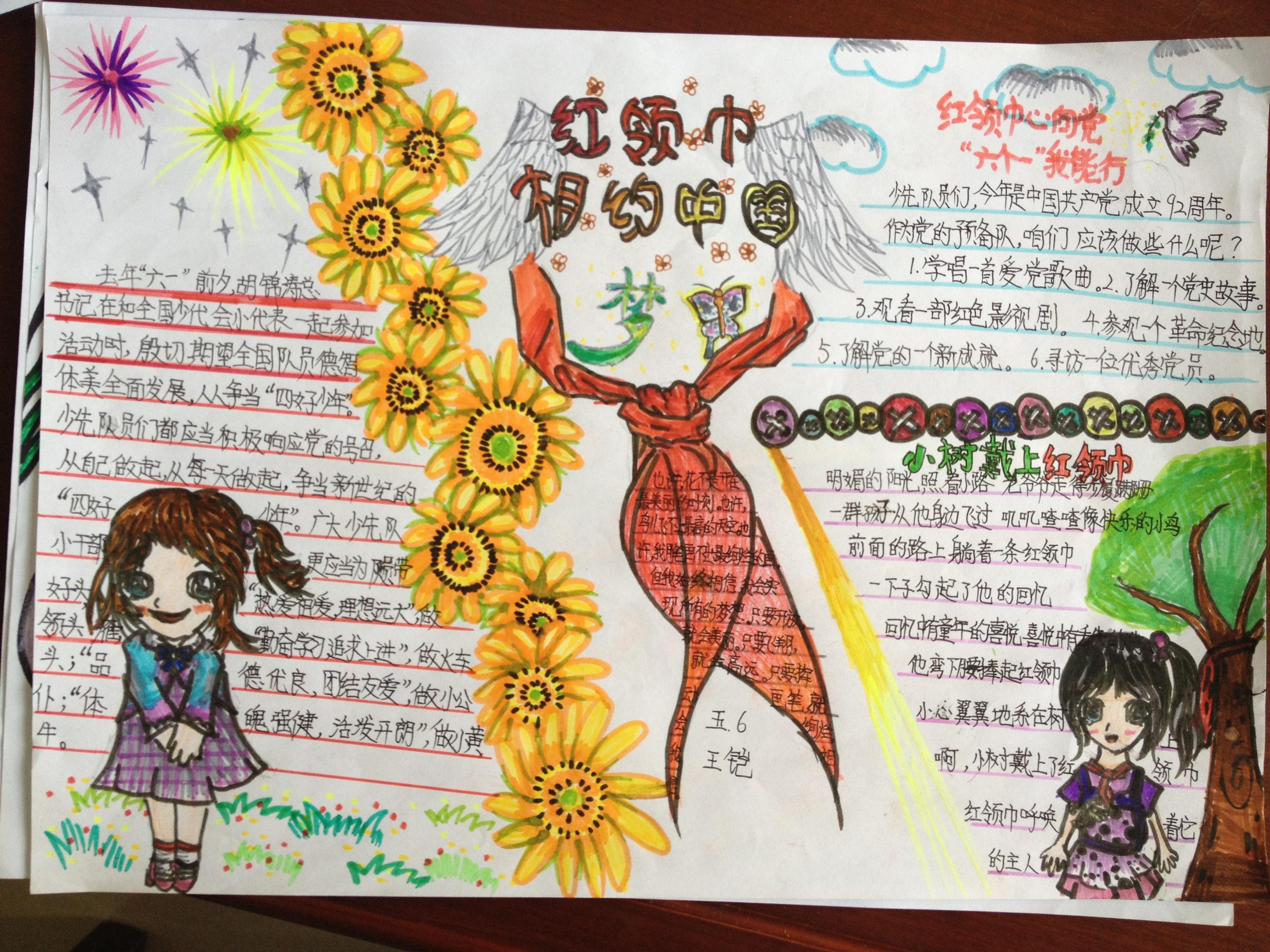 手抄报 - 红领巾相约中国梦动态上传 - 活动 - 未来网