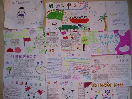 """罗通山学校""""我的理想,我的梦""""主题手抄报活动"""