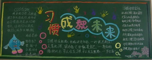 安全黑板报设计欣赏图片:文明和; 儿童节黑板报设计图(小学生) 八月