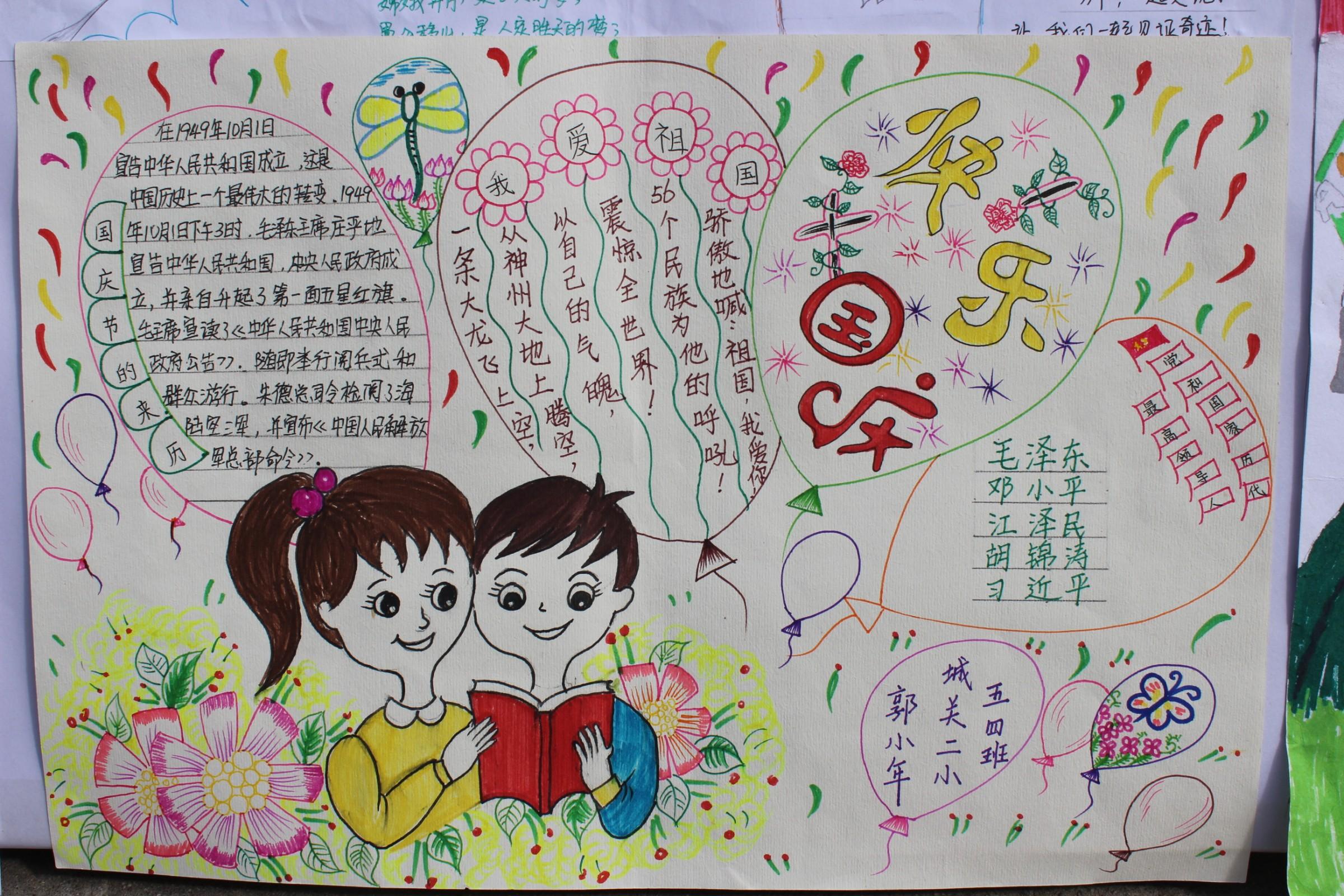中国梦我的梦手抄报