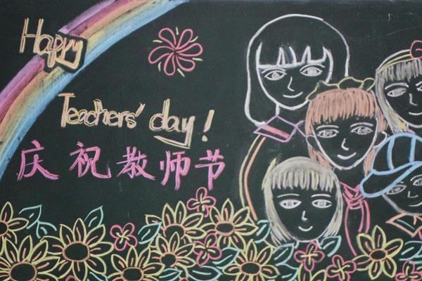 教师节庆祝_庆祝教师节的画